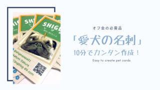 オフ会の必需品「愛犬の名刺」