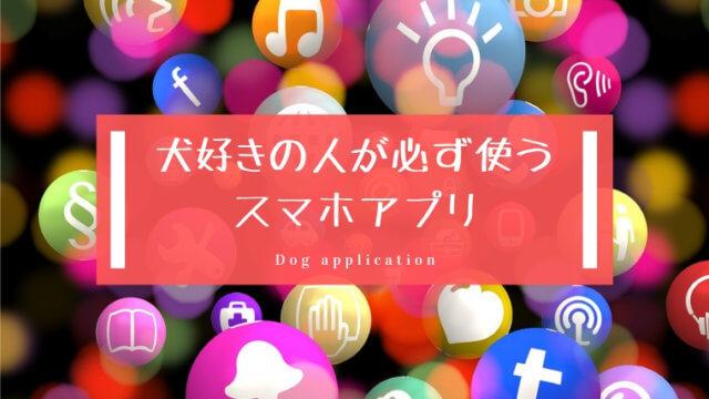 犬好きの人が必ず使う人気スマホアプリ